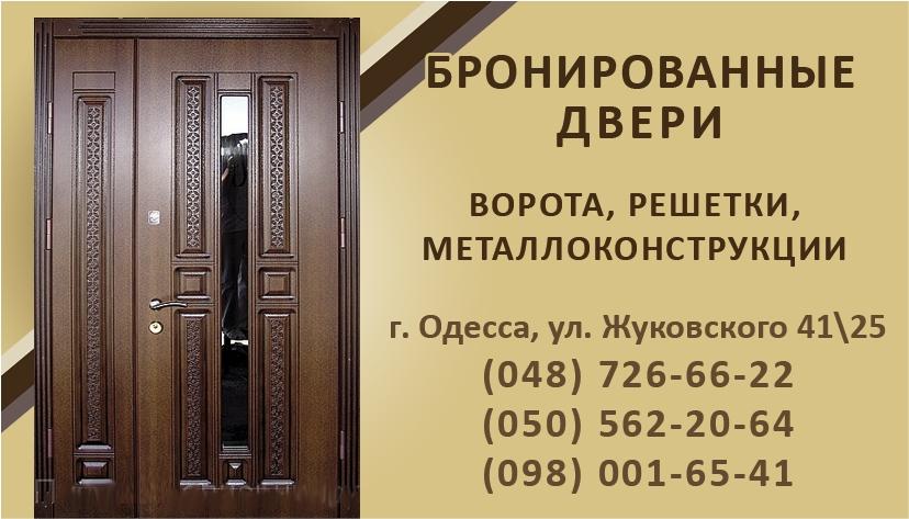 бронирование входной двери